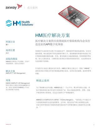 客户案例-HM Health