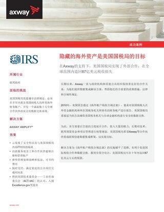 客户案例-美国国家税务局IRS