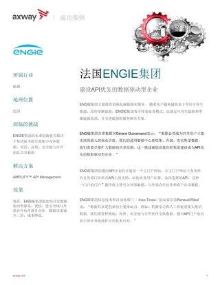 客户案例-法国Engie集团