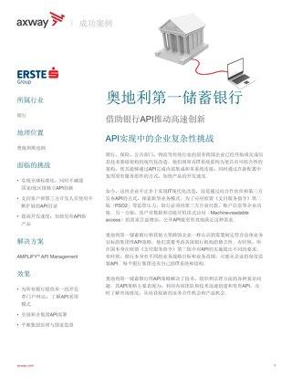 客户案例-奥地利第一储蓄银行Erst Group
