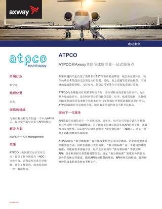 客户案例-ATPCO