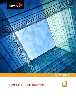 产品介绍-Amplify 混合集成