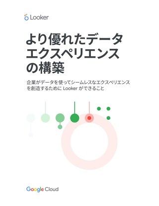 Ebook:より優れたデータエクスペリエンスの構築