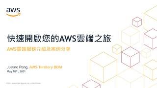 01. AWS 雲端服務介紹與案例分享_PDF