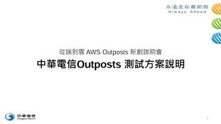 中華電信 Outposts方案_PDF