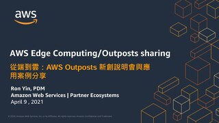 AWS Edge Computing-從端到雲 AWS Outposts_PDF