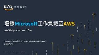 遷移Microsoft工作負載至AWS_PDF