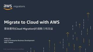 雲端遷移(Cloud Migration)的驅動力和效益_PDF