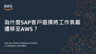 為什麼SAP客戶選擇將工作負載遷移至AWS_PDF