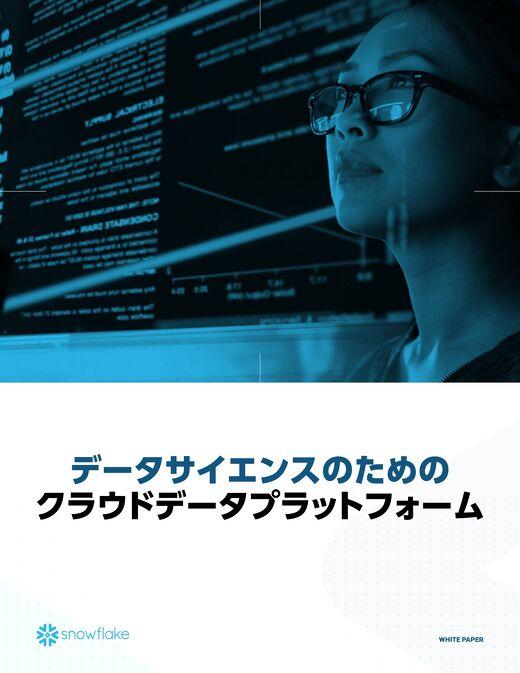 データサイエンスのための  クラウドデータプラットフォーム
