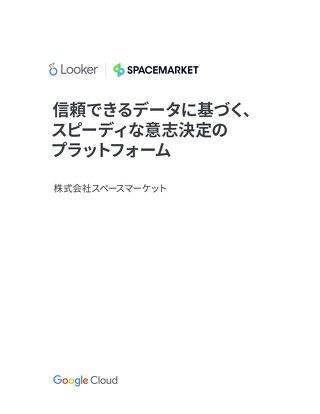 ケーススタディ:株式会社スペースマーケット
