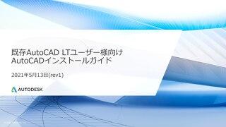AutoCAD インストールガイド