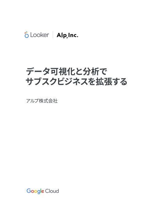 ケーススタディ:アルプ株式会社