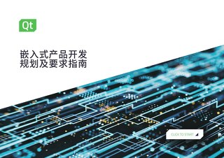 ebook-embedded-product-planning-and-requirements-guide_ Chinese