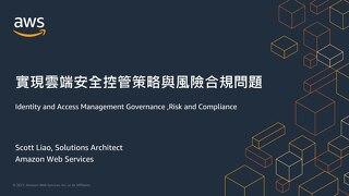 實現雲端安全控管策略與風險合規問題_PDF