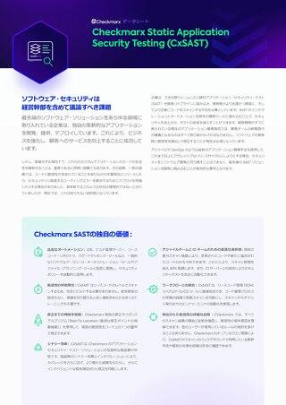 CxSAST Japanese Datasheet 2021