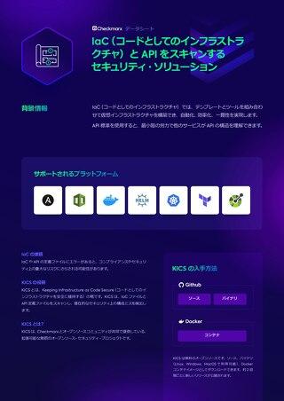 KICS Japanese Datasheet 2021