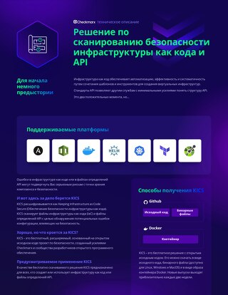 KICS Russian Datasheet July 2021