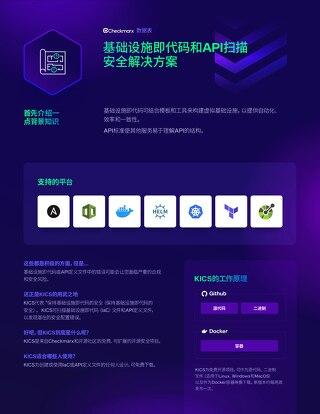 KICS - Chinese Datasheet - 2021