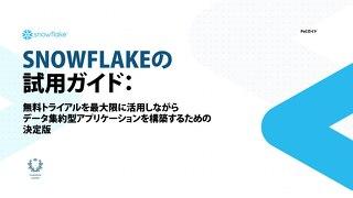 SNOWFLAKEの試用ガイド: 無料トライアルを最大限に活用するための決定版