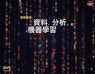 策略指南:資料、分析和機器學習