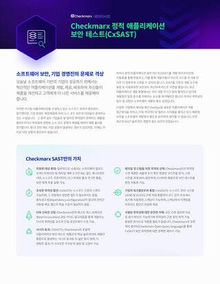 CxSAST Datasheet Korean 2021