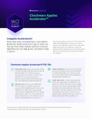 AppSec Accelerator Korean Datasheet 2021