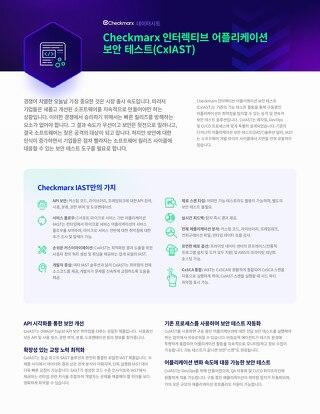CxIAST Korean Datasheet 2021