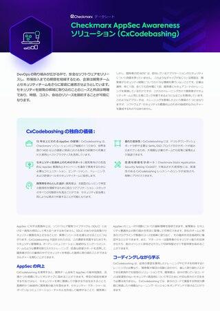 Codebashing Japanese Datasheet 2021
