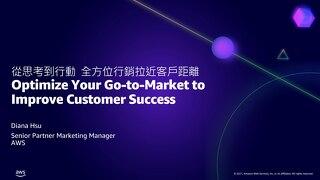 07 / 從思考到行動 全方位行銷拉近客戶距離_PDF