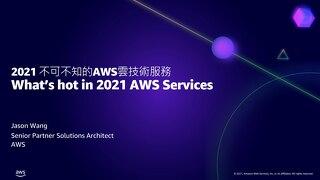 08 / 2021不可不知的 AWS 雲技術服務_PDF