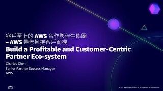 04 / 客戶至上的 AWS 合作夥伴生態圈 – AWS 帶您擁抱客戶商機_PDF