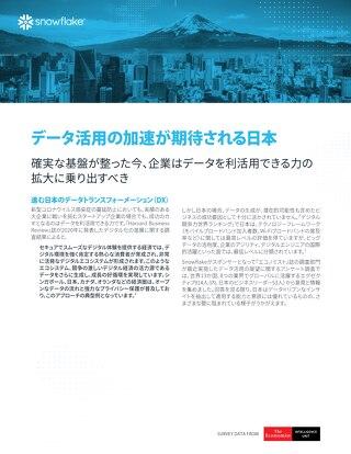 クラウドにみられるデータの進化: データ活用の加速が期待される日本