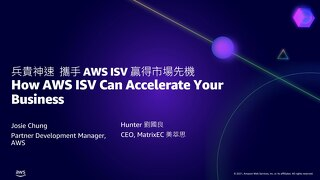 05 / 兵貴神速  攜手 AWS ISV 贏得市場先機_PDF