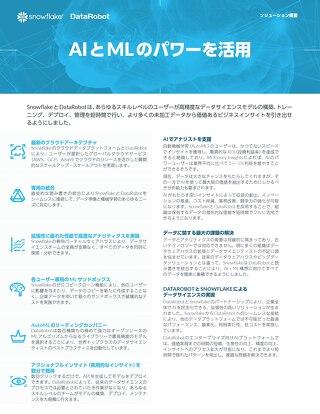 AIとMLのパワーを活用