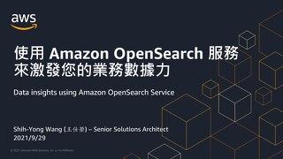 03 / 使用 Amazon OpenSearch 服務來激發您的業務數據力_PDF