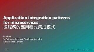 01 微服務的應用程式集成模式