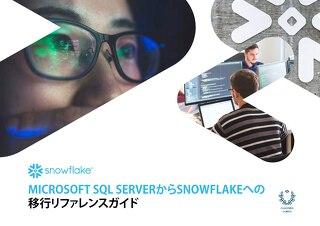 Microsoft SQL ServerからSnowflakeへの移行リファレンスガイド