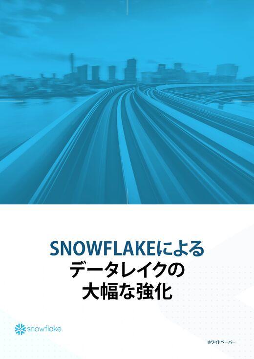Snowflakeによるデータレイクの大幅な強化