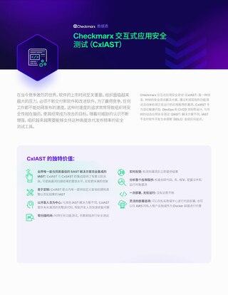CxIAST Chinese Datasheet - 2021