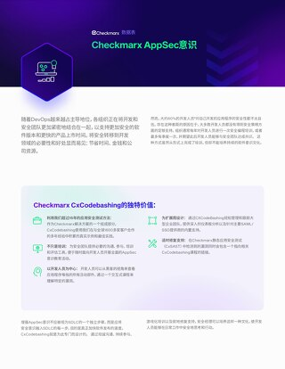 Codebashing Chinese Datasheet 2021