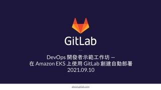 在 Amazon EKS 上使用 GitLab 創建自動部署_PDF2