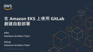 在 Amazon EKS 上使用 GitLab 創建自動部署_PDF