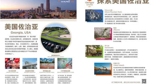 How Georgia Attracts Chinese Tourists by Highlighting Key Americana in their Marketing Visuals