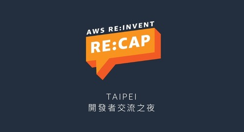 AWS 微服務架構分享