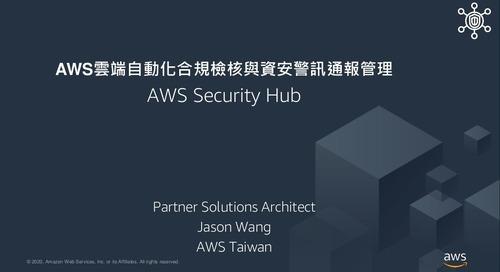 AWS雲端自動化合規檢核與資安警訊通報管理
