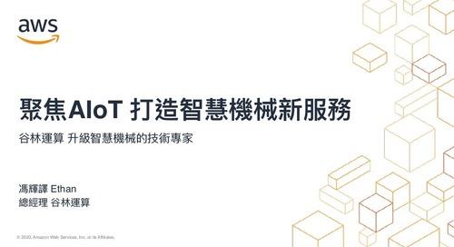 聚焦 AIoT 打造智慧機械新服務