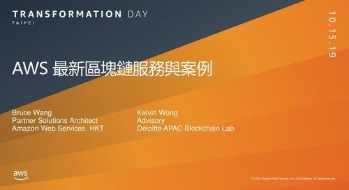AWS最新區塊鏈服務與應用