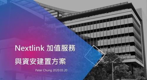 Nextlink 加值服務與資安建置方案