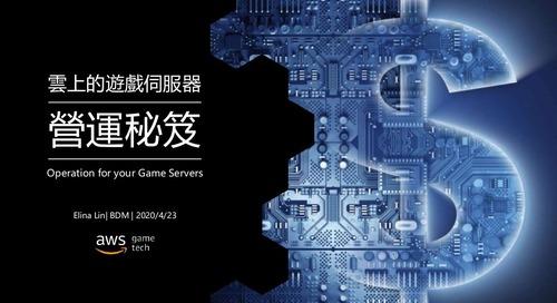 雲端上的遊戲伺服器營運秘笈
